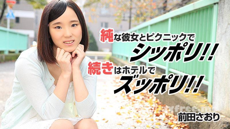 Heyzo 0844 前田さおり 純な彼女とピクニックでシッポリ!続きはホテルでズッポリ!!
