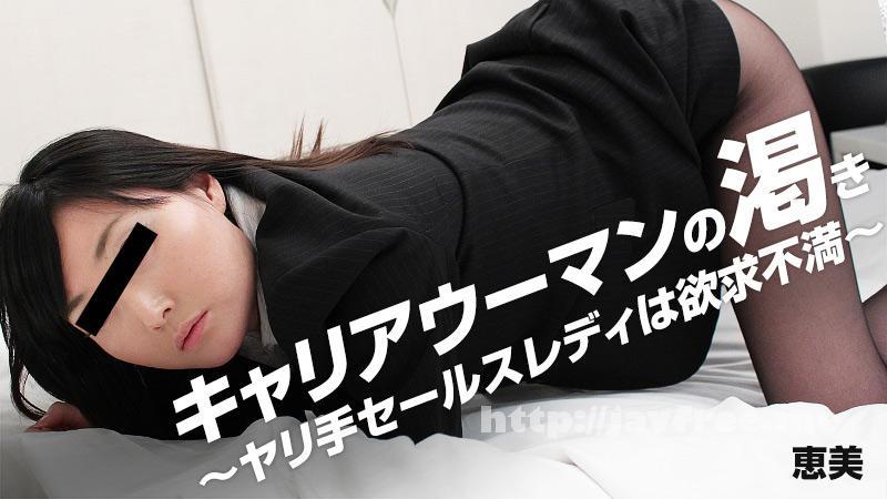 Heyzo 0878 恵美 キャリアウーマンの渇き~ヤリ手セールスレディは欲求不満~