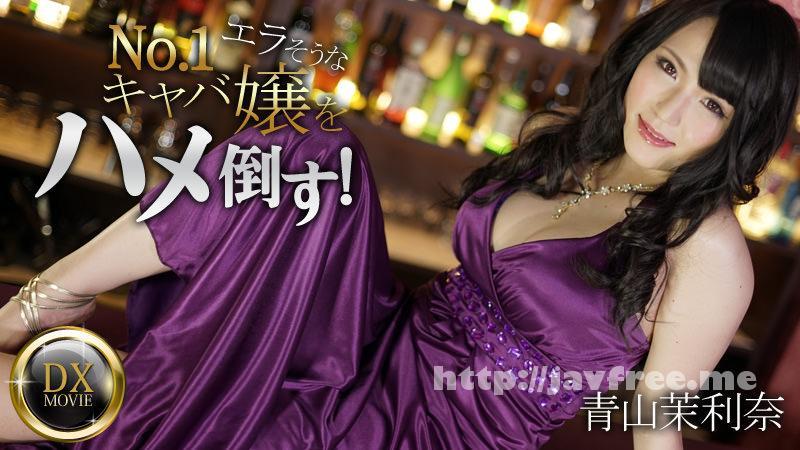 Heyzo 0913 青山茉利奈【あおやままりな】 エラそうなナンバー1キャバ嬢をハメ倒す!