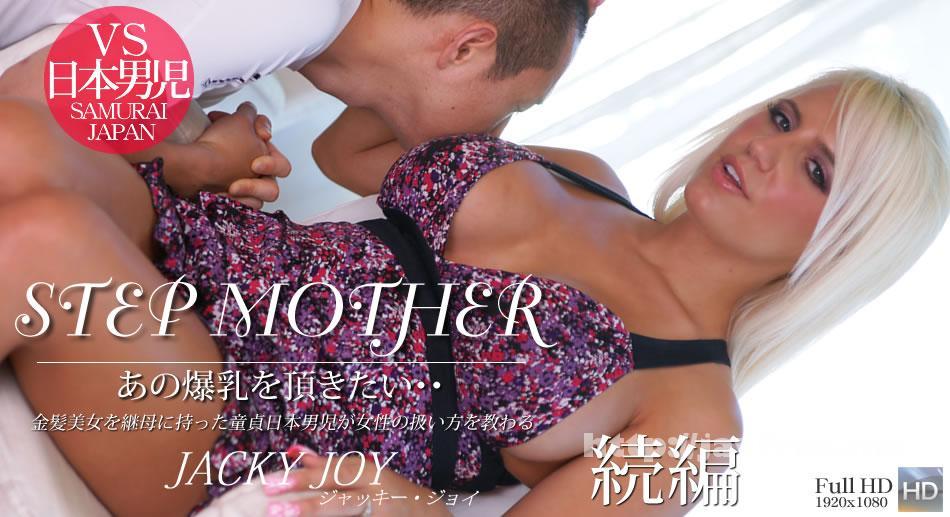 金8天国 Kin8tengoku 0844 金髪ドラマ あの巨乳を頂きたい・・爆乳継母にお願いするエロ息子 後編 -STEP MOTHER- / ジャッキー ジョイ