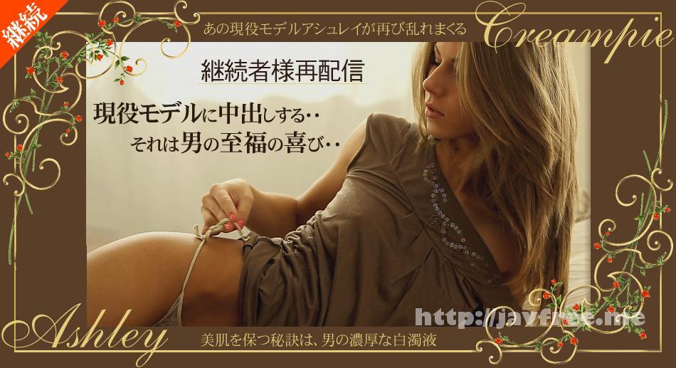 金8天国 Kin8tengoku 0963 -再配信!継続者専用動画-現役モデルに中出しする・・それは男の至福の喜び・・ / アシュレイ