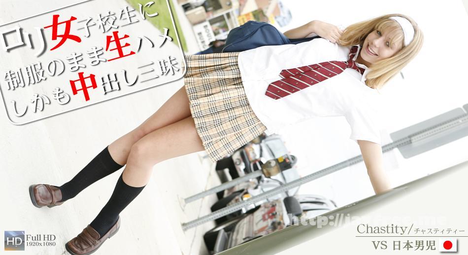 金8天国 Kin8tengoku 1048 ロリ高生に制服のまま生ハメしかも中だし三昧 VS日本男児 / チャスティティー