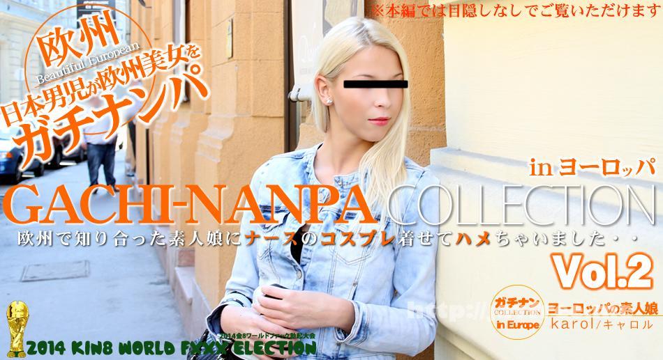金8天国 Kin8tengoku 1061 欧州で知り合った素人娘にナースのコスプレ着させてハメちゃいました・・Vol2 GACHI-NANPA COLLECTION -KWFE美脚- / キャロル