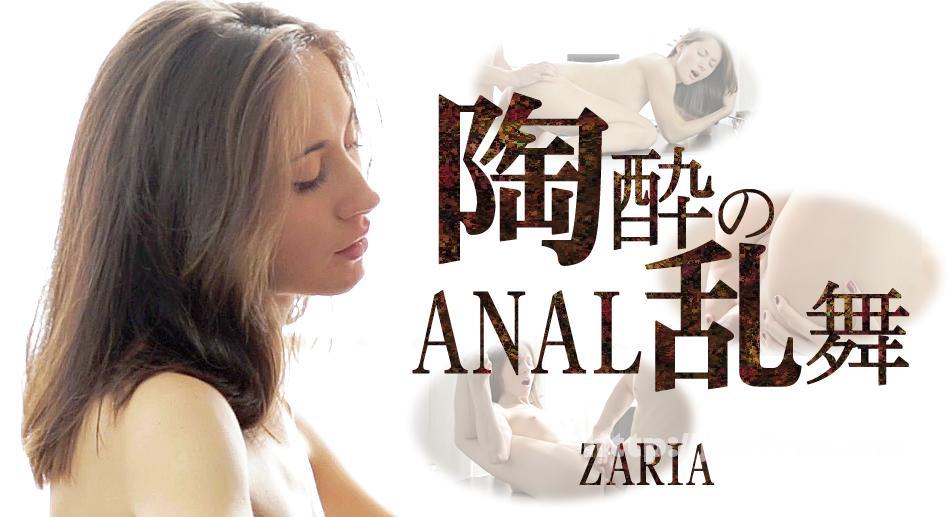 金8天国 Kin8tengoku 1165 とうすいのANAL乱舞 ザリアがアナルに嵌った時 / ザリア