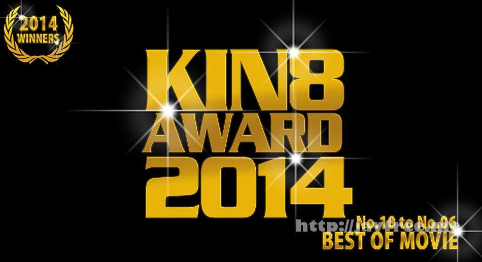 金8天国 1188 期間限定配信 KIN8 AWARD 2014 ベストオブムービー 10位〜6位発表! / KIN8 AWARD