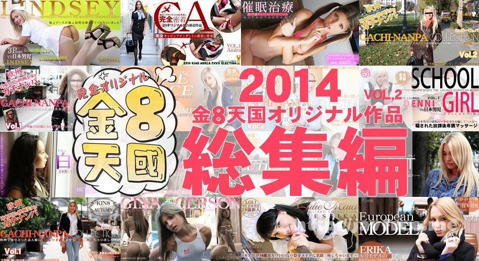 金8天国 Kin8tengoku 1192 金8天国オリジナル作品総集編 VOL.2 / 金髪娘