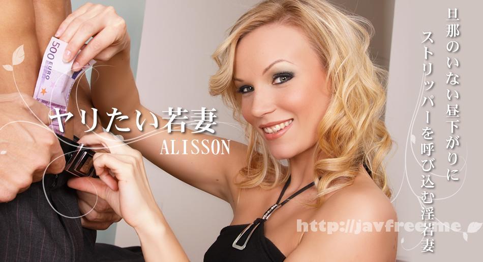 金8天国 Kin8tengoku 1252 旦那のいない昼下がりにストリッパーを呼び込む淫若妻 ヤリたい若妻 ALISSON / アリソン