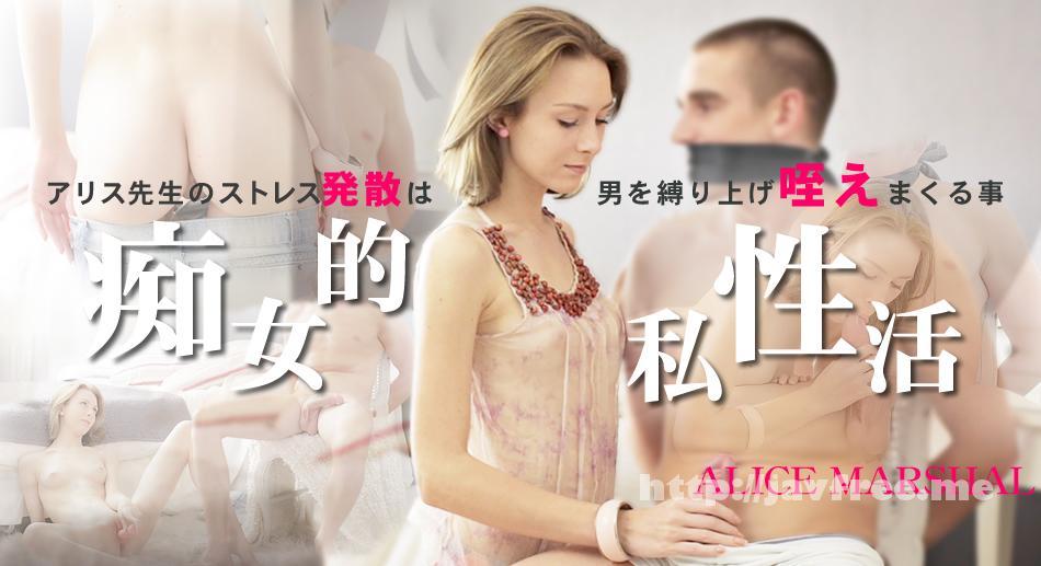 金8天国 Kin8tengoku 1255 アリス先生のストレス発散は男を縛り上げ咥えまくる事 痴女的私性活 ALICE MARSHAL / アリスマーシャル
