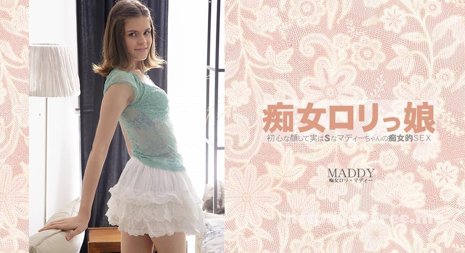 金8天国 Kin8tengoku 1350 初心な顔して実はSなマディーちゃんの痴女的SEX 痴女ロリっ娘 MADDY / マディー