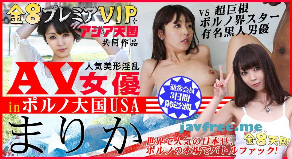 金8天国 Kin8tengoku 0796 通常会員様3日間限定配信! 世界で人気の日本AVポルノの本場でバトルファック ! 人気美形淫乱AV女優 まりか / まりか