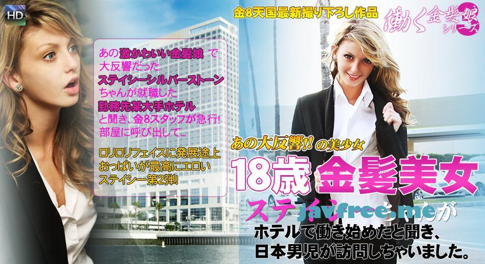 金8天国 Kin8tengoku 0805 あの大反響の美少女ステイシーちゃんの就職へ日本男児が訪問しちゃいました - 働く金髪娘シリーズ- / ステーシー