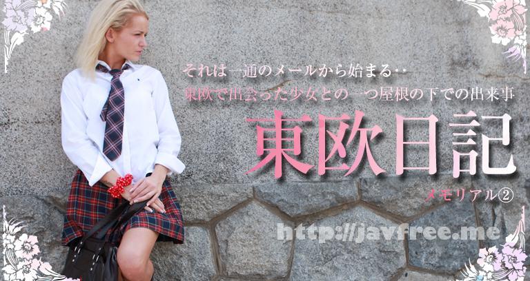 金髪ヤローSチーム Kinpatu86 0110 サンシャイン (Sunsine) 東欧日記 メモリアル