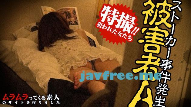 ムラムラってくる素人 muramura 032913_849 鬼畜ストーカーが女性の居場所を突き止め侵入して中出しするまでの実態~被害者A~