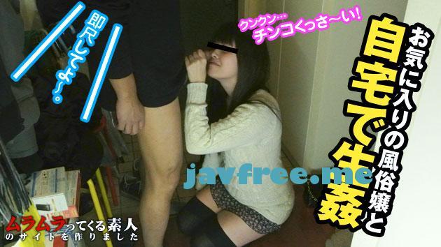 ムラムラってくる素人 muramura 033013_850 お気に入りの風俗嬢を家に連れ込み家中のいたるところでハメた後たっぷり中出ししてやりました