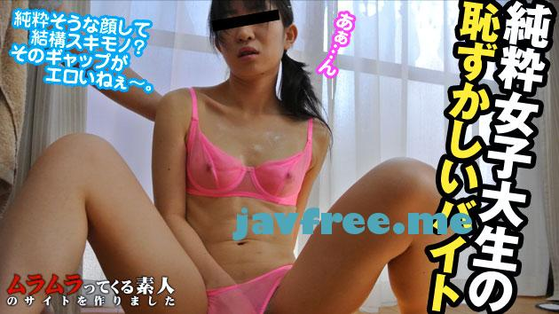 ムラムラってくる素人 muramura 052113_879 純粋女子学生にきわどい水着を着せて恥ずかしいアルバイトをしてもらいました