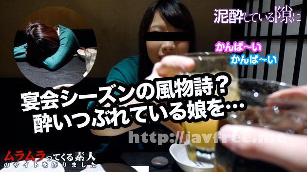 ムラムラってくる素人 muramura 010315_173 ムラムラってくる素人のサイトを作りました 宴会シーズンの風物詩!お酒を覚えたての20歳が泥酔して甘えモードになってきたので最後までヤっちゃいました