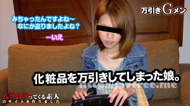 ムラムラってくる素人 muramura 012215_181 ムラムラってくる素人のサイトを作りました 初対面の女とヤレる夢のような職業!?万引きが癖になってしまった学生万引き犯と万引きGメ