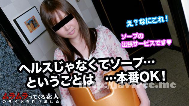 ムラムラってくる素人 muramura 041415_216 ムラムラってくる素人のサイトを作りました デリヘル嬢を呼んだつもりがスケベ椅子持参で出張ソープ嬢がきてしまった!なんと本番OKらしいので中出ししちゃいました