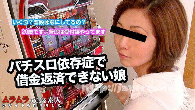 ムラムラってくる素人 muramura 041815_218 ムラムラってくる素人のサイトを作りました お金がなくなっちゃったパチスロ依存症の20歳某会社の受付嬢にエッチなことしてもらったのでお金を貸してあげたお話