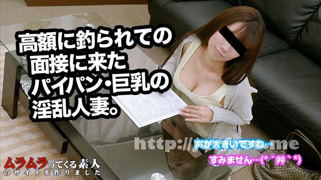 ムラムラってくる素人 muramura 042115_219 ムラムラってくる素人のサイトを作りました 高収入バイトでAV出演って募集したら、いい人妻が来て、全裸になるとなんとパイパン、ガマン出来ずに面接途中でやっちゃいました