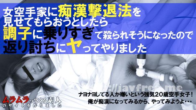 ムラムラってくる素人 muramura 061315_242 ムラムラってくる素人のサイトを作りました 女空手家に痴漢撃退法を見せてもらおうとしたら調子に乗りすぎて殺られそうになったので返り討ちにヤってやりました