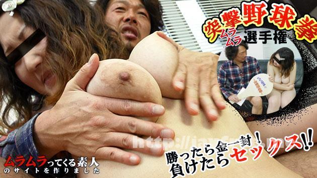 ムラムラってくる素人 muramura 062315_246 ムラムラってくる素人のサイトを作りました ムラムラ選手権~突撃野球拳