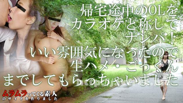 ムラムラってくる素人 muramura 062515_247 ムラムラってくる素人のサイトを作りました 帰宅途中のOLをカラオケと称してナンパ!いい雰囲気になったので生ハメ・ごっくんまでしてもらっちゃいました