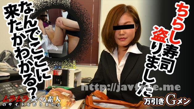 ムラムラってくる素人 muramura 072815_261 ムラムラってくる素人のサイトを作りました 初対面の女とヤレる夢のような職業!?新米OLが スーツ姿でちらし寿司を盗んだので親に連絡しようとすると実家は遠くて田舎なので連絡しないでと拒む万引き犯と万引きGメン