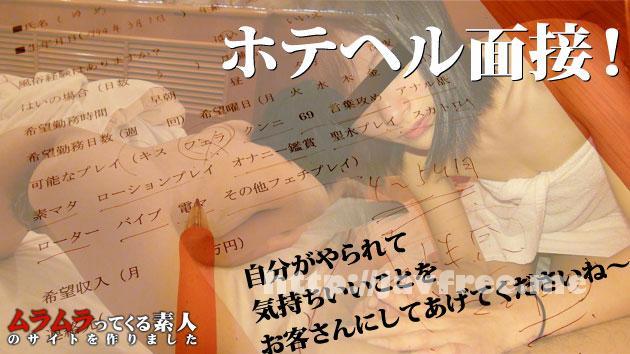 ムラムラってくる素人 muramura 080615_265 ムラムラってくる素人のサイトを作りました ホテヘル面接!講習で互いにムラムラしてしまって生でハメてしまいました
