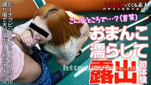 ムラムラってくる素人 muramura 081513_929 ムラムラってくる素人のサイトを作りました