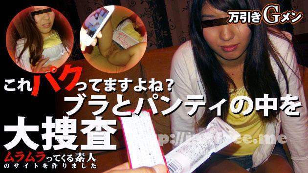 ムラムラってくる素人 muramura 082715_274 ムラムラってくる素人のサイトを作りました 万引きGメン大活躍!未成年19歳コンビニ万引き女子学生を四つん這いにさせてブラとパンティの中を大捜査!