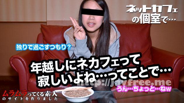 ムラムラってくる素人 muramura 123014_171 ムラムラってくる素人のサイトを作りました 大晦日にネカフェに行く寂しい娘はすぐ釣れるのか検証してみました