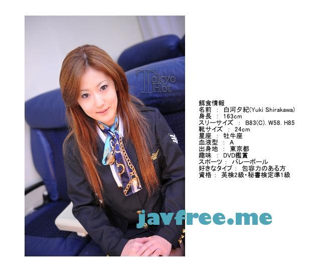 Tokyo Hot n0443 美人CA輪姦中出し嬲汁 白河夕紀