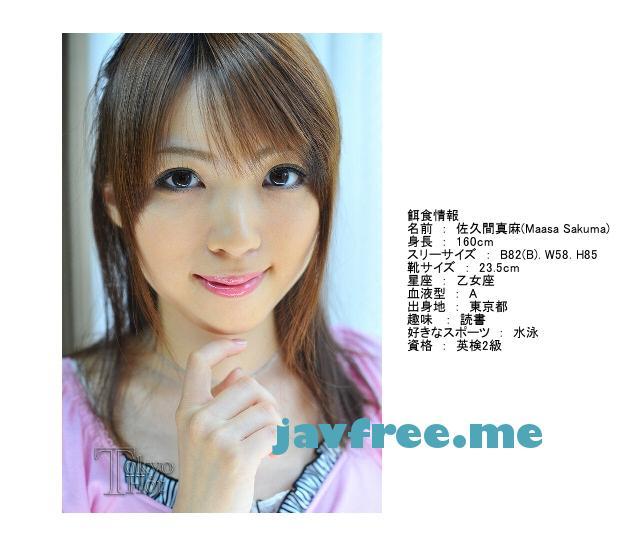 Tokyo Hot n0461 女子アナ懲罰輪姦汁地獄 佐久間真麻