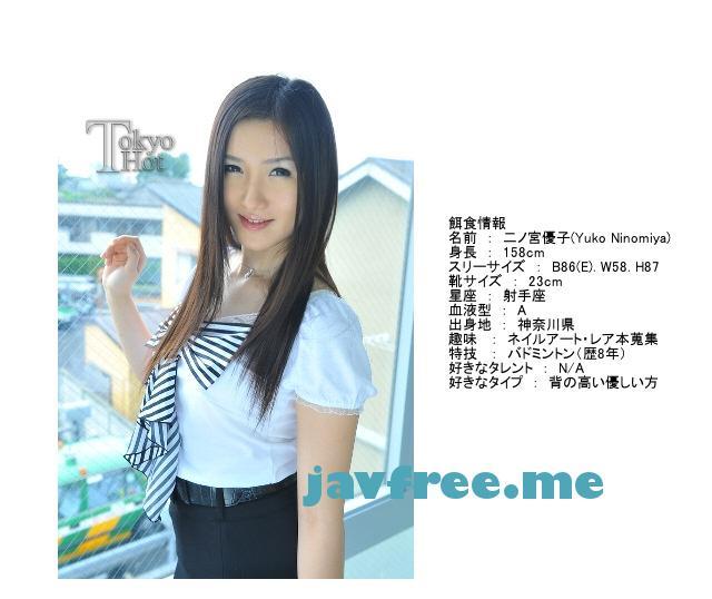 Tokyo Hot n0469 巨乳女教師奴隷化汁便器 二ノ宮優子