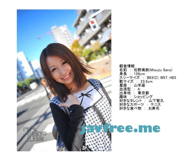 Tokyo Hot n0489 震撼!ワケあり令嬢凹輪姦 佐野美鈴