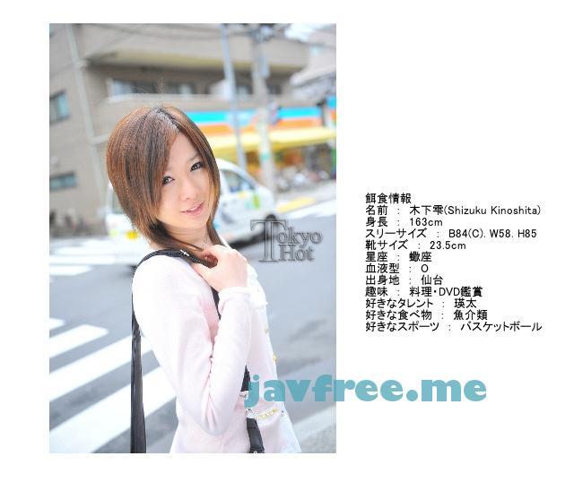 Tokyo Hot n0520 素人嬲孕輪姦強制精神病 木下雫