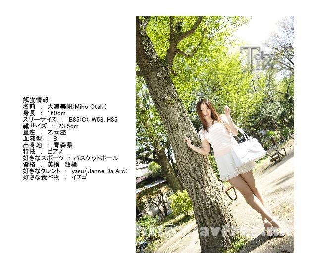 Tokyo Hot n0540 罠汁 大滝美帆 大滝美帆