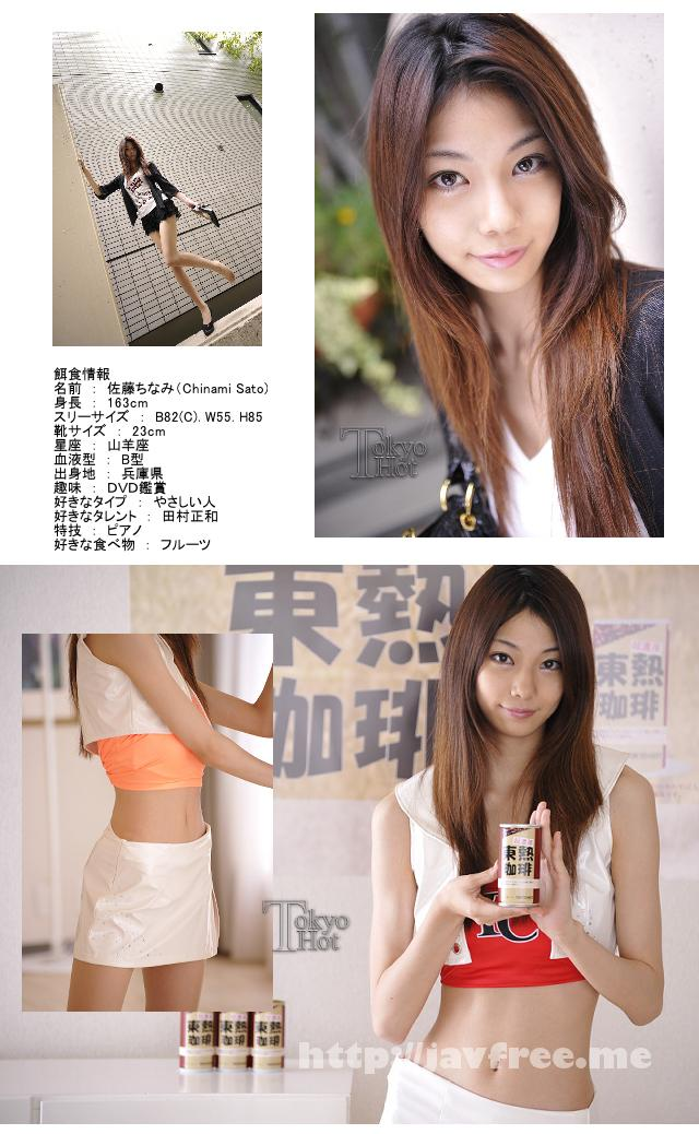 Tokyo Hot n0567 現役キャンギャル串刺孕汁 佐藤ちなみ