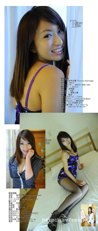 Tokyo Hot n0572 スレンダー美大生肉便器オブジェ 柏木友美