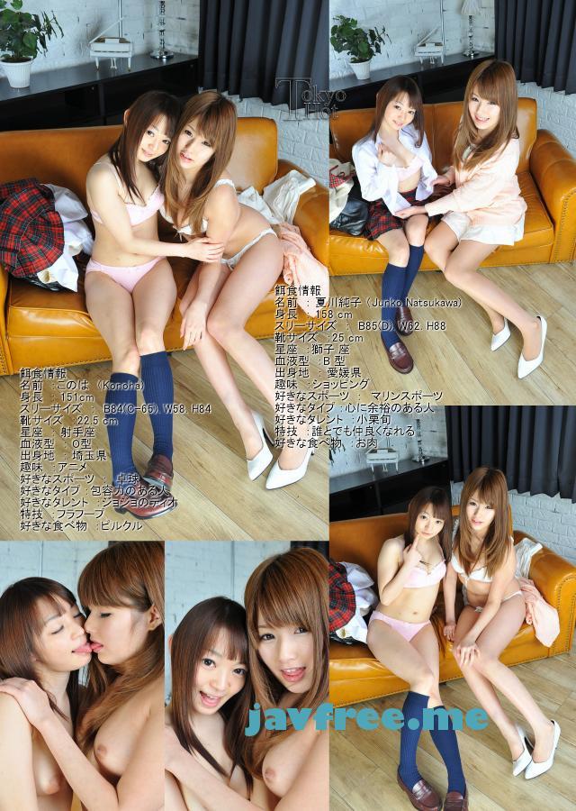 Tokyo Hot n0832 このは,夏川純子 W姦このは/夏川純子 Junko Natsukawa Konoha