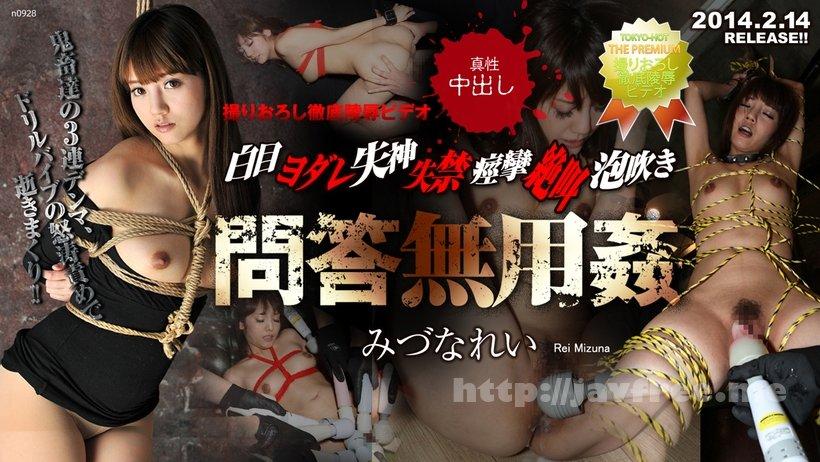 Tokyo Hot n0928 問答無用姦 みづなれい Rei Mizuna