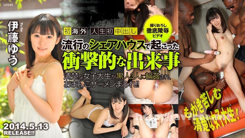 Tokyo Hot n0949 伊藤ゆう 衝撃的な出来事
