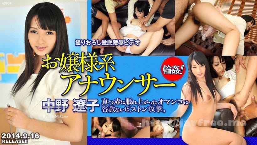 Tokyo Hot n0984 お嬢様系アナウンサー