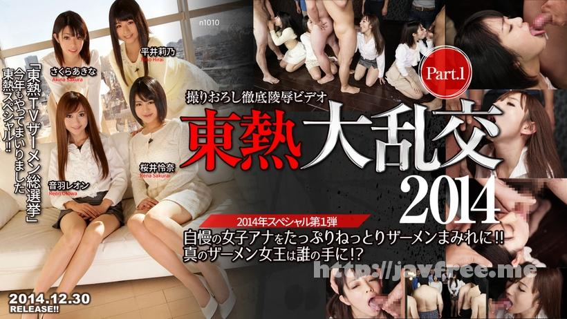 Tokyo Hot n1010 東熱大乱交2014