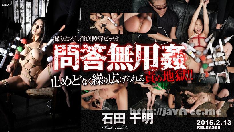 Tokyo Hot n1022 問答無用姦