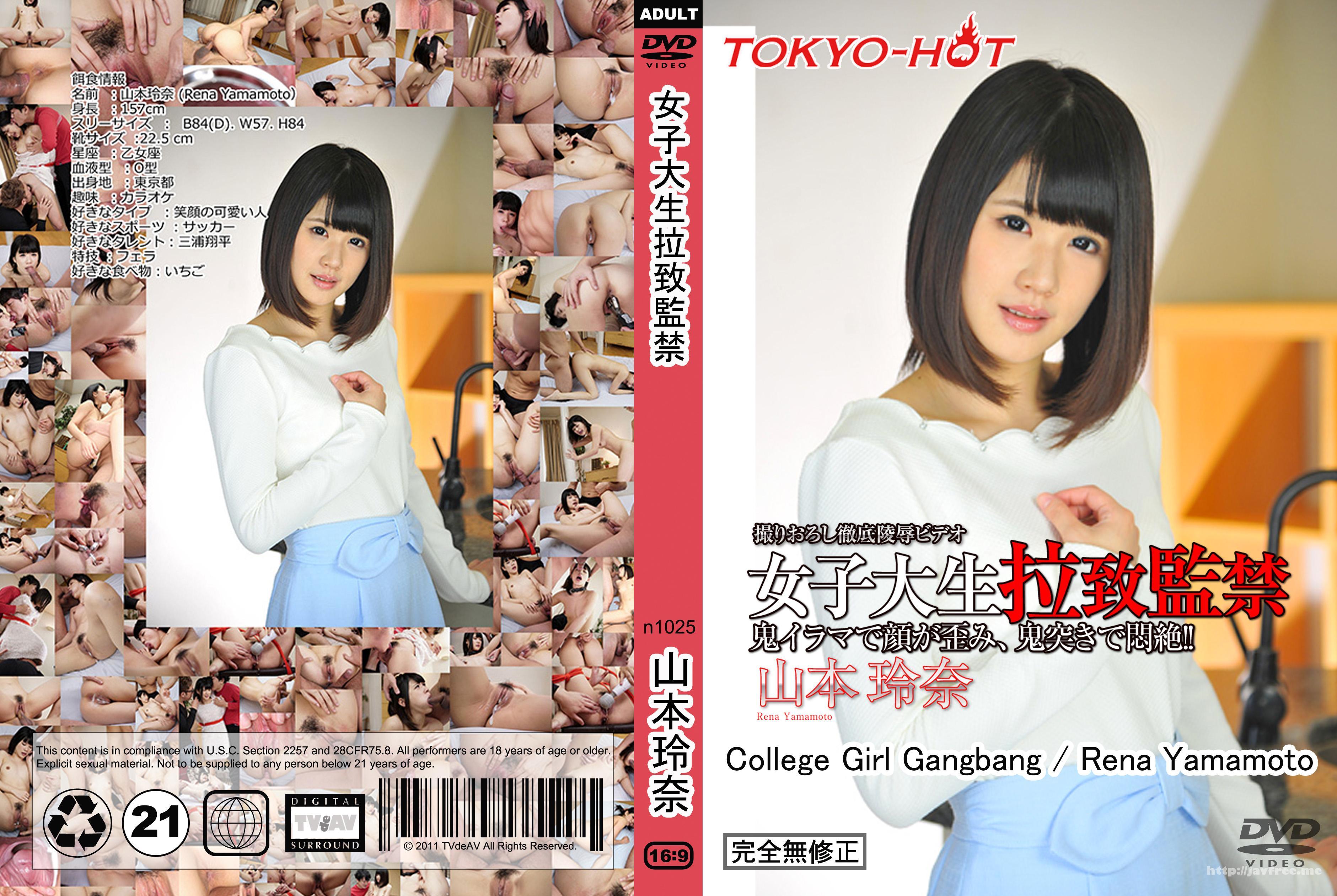 Tokyo Hot n1025 女子大生拉致監禁