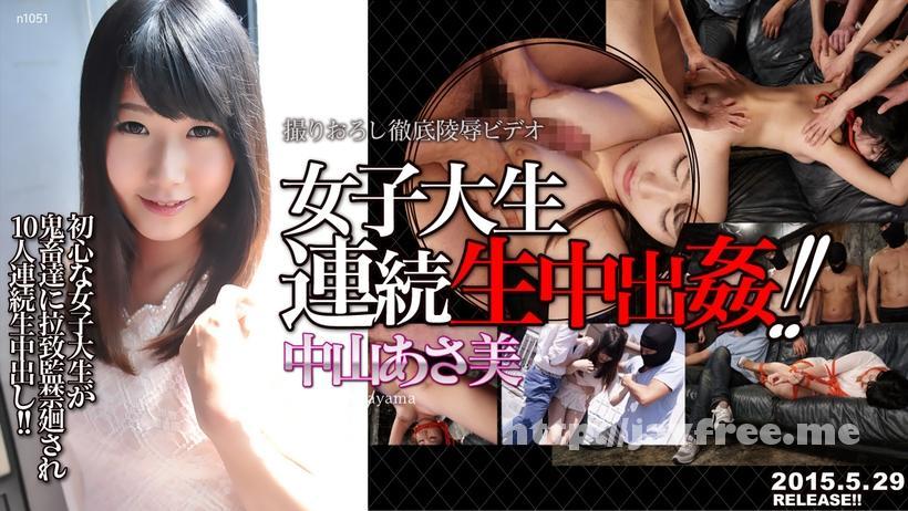 Tokyo Hot n1051 女子大生連続生中出姦