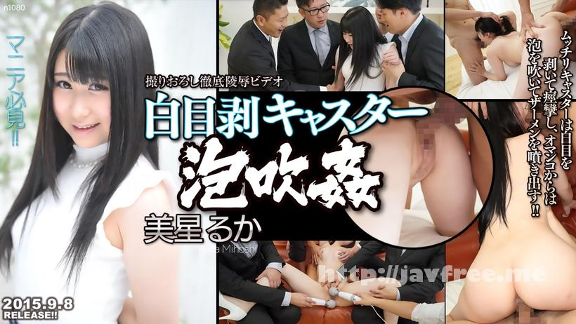 Tokyo Hot n1080 白目剥キャスター泡吹姦