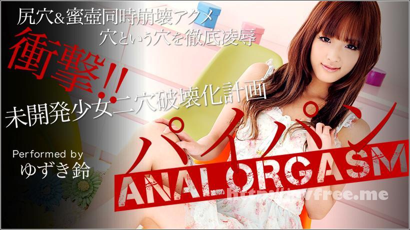 XXX-AV 20440 双葉みか(来海みさ/ゆずき鈴) パイパン美少女アナル崩壊 フルハイビジョン VIP限定版